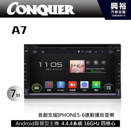 【CONQUER】征服A7 通用型7吋彩色液晶全觸控DVD主機*數位 倒車選配