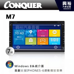 【CONQUER】征服M7 通用型7吋數位彩色液晶全觸控DVD主機