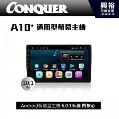 【CONQUER】征服A10+ 通用型10.1吋觸控螢幕安卓多媒體主機 *內建藍芽+導航+安卓系統 (數位、倒車選配)