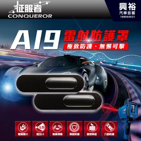 【征服者 】Ai9 雷射槍防護罩*雷射槍剋星|預警防護|體積迷你*免工資