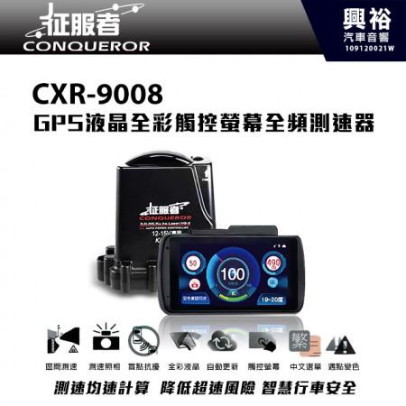 【征服者】CXR-9008 GPS液晶全彩觸控螢幕全頻測速器*區間測速/測速照相/WIFI自動更新/觸控螢幕/盲點抗擾