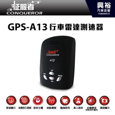 【征服者】GPS-A13 衛星定位道路安全警示器 *測速器