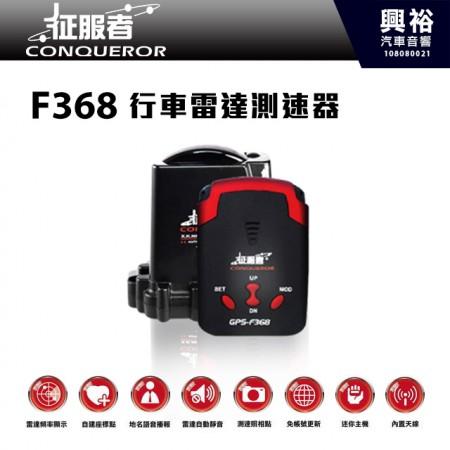 【征服者】GPS-F368 行車雷達測速器 *分離式室外機 固定流動全頻測速偵測