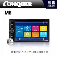 【CONQUER】征服M6 通用型 6.2吋數位彩色液晶全觸控DVD主機 *內建DVD+藍芽+導航+數位+倒車五合一