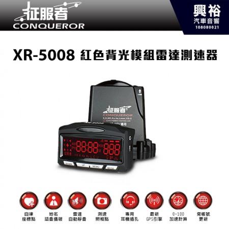 【征服者】XR-5008 GPS 衛星定位全頻測速器 紅色背光模組雷達測速器