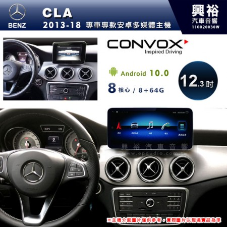 【CONVOX】2013~18年CLA專用12.3吋螢幕安卓主機*藍芽+導航+安卓*8核4+64※倒車選配