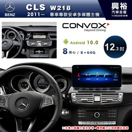 【CONVOX】2011~年CLS W218專用12.3吋安卓主機*藍芽+導航+安卓*8核4+64※倒車選配