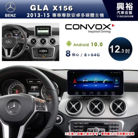 【CONVOX】2013~18年GLA X156專用12.3吋安卓主機*藍芽+導航+安卓*8核4+64※倒車選配
