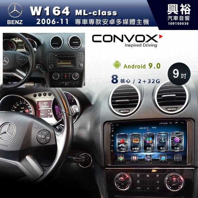 【CONVOX】2006~11年ML W164 專用9吋螢幕安卓多主機*聲控+藍芽+導航+安卓*8核心2+32(GT-4)※倒車選配