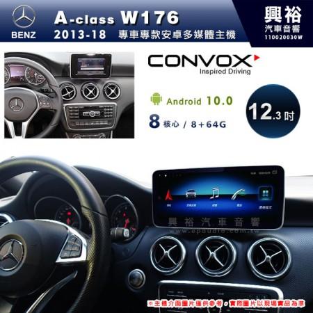 【CONVOX】2013~18年A-class W176專用12.3吋安卓主機*藍芽+導航+安卓*8核4+64※倒車選配