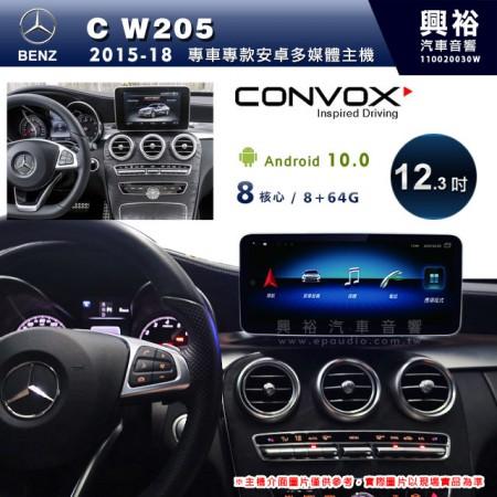 【CONVOX】2015~18年C-Class W205專用12.3吋安卓主機*藍芽+導航+安卓*8核4+64※倒車選配