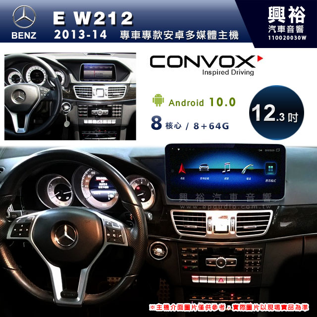 【CONVOX】2013~14年E-class W212專用12.3吋安卓主機*藍芽+導航+安卓*8核4+64※倒車選配
