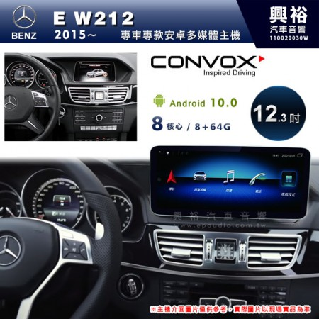 【CONVOX】2015~年E-class W212專用12.3吋安卓主機*藍芽+導航+安卓*8核4+64※倒車選配