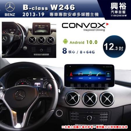 【CONVOX】2013~19年B-class W246專用12.3吋螢幕安卓主機*藍芽+導航+安卓*8核4+64※倒車選配