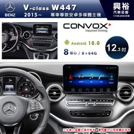 【CONVOX】2015~年V-class W447專用12.3吋安卓主機*藍芽+導航+安卓*8核4+64※倒車選配
