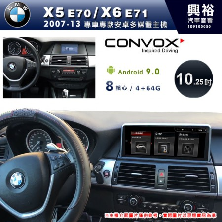 【CONVOX】2007~13年X5 E70/X6 E71專用10.25吋無碟安卓機*藍芽+導航+安卓*8核心4+64G※倒車選配