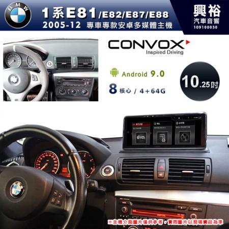 【CONVOX】2005~12年1系E81/E82/E87/E88專用10.25吋無碟安卓機*藍芽+導航+安卓*8核心4+64G※倒車選配