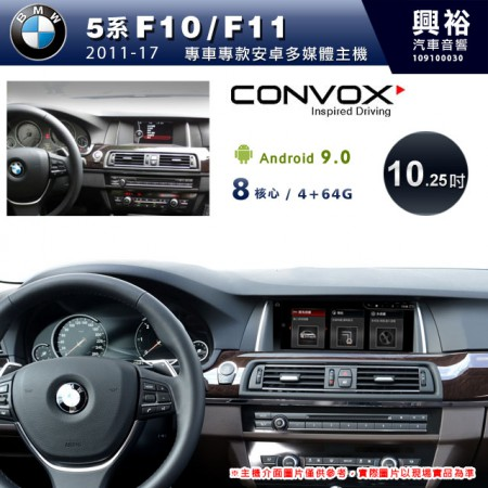 【CONVOX】2011~17年5系列 F10/F11專用10.25吋無碟安卓機*藍芽+導航+安卓*8核心4+64G※倒車選配