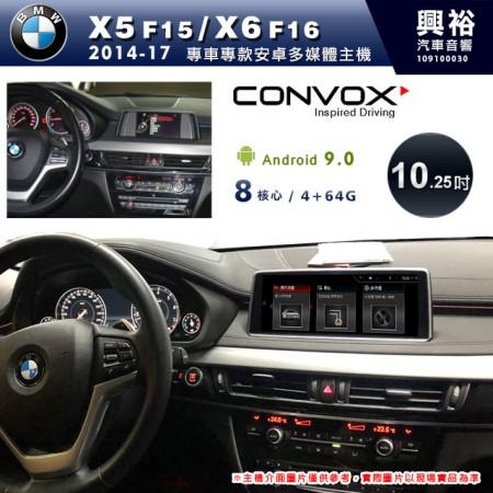 【CONVOX】2014~17年X5 F15/X6 F16專用10.25吋無碟安卓機*藍芽+導航+安卓*8核心4+64G※倒車選配