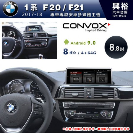 【CONVOX】2017~18年1系列 F20/F21專用8.8吋無碟安卓機*藍芽+導航+安卓*8核心4+64G※倒車選配