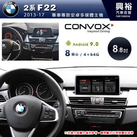 【CONVOX】2013~17年2系列 F22專用8.8吋無碟安卓機*藍芽+導航+安卓*8核心4+64G※倒車選配