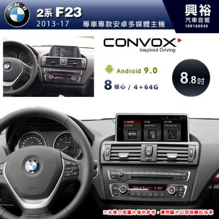 【CONVOX】2013~17年2系列 F23專用8.8吋無碟安卓機*藍芽+導航+安卓*8核心4+64G※倒車選配
