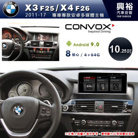 【CONVOX】2011~17年X3 F25/X4 F26專用10.25吋無碟安卓機*藍芽+導航+安卓*8核心4+64G※倒車選配