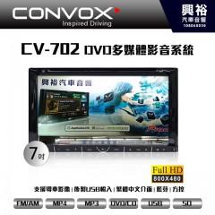 【CONVOX】CV-702 7吋 藍芽 觸控多媒體螢幕主機