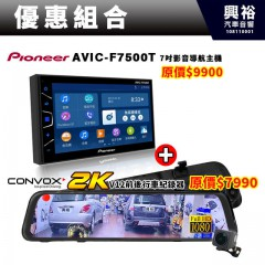 【優惠組合】Pioneer AVIC-F7500T 6.8吋螢幕主機+CONVOX V12 2K 前後行車記錄器