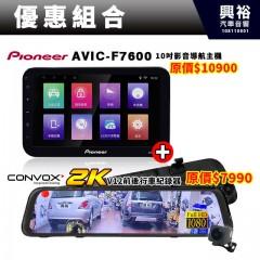 【優惠組合】Pioneer AVIC-F7600 10吋螢幕影音導航車機+CONVOX V12 2K 前後行車記錄器
