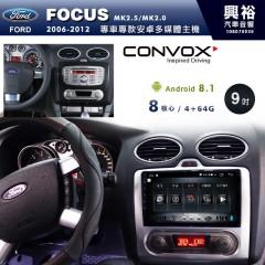 【CONVOX】2009~12年FOCUS MK2.5專用9吋無碟安卓機*8核心4+64※倒車選配