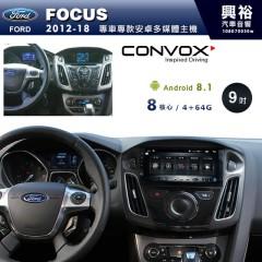 【CONVOX】2013~18年FOCUS專用9吋無碟安卓機*8核心4+64※倒車選配