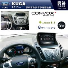 【CONVOX】2014~19年KUGA專用9吋無碟安卓機*8核心4+64※倒車選配