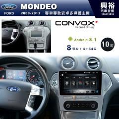 【CONVOX】2008~12年MONDEO專用10吋無碟安卓機*8核心4+64※倒車選配