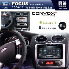 【CONVOX】2006~12年 FOCUS MK2.5/MK2.0 專用9吋無碟安卓機*聲控+藍芽+導航+安卓*8核心2+32/4+64※倒車選配