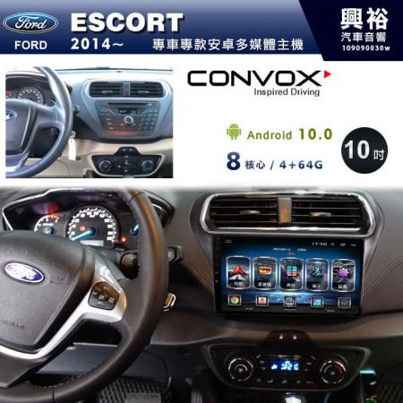 【CONVOX】2014~年ESCORT專用10吋無碟安卓機*聲控+藍芽+導航+內建3D環景(鏡頭另計)*8核心4+64(GT-4)※倒車選配