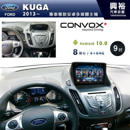 【CONVOX】2013~年KUGA專用9吋安卓機*聲控+藍芽+導航+內建3D環景(鏡頭另計)*8核心4+64(GT-4)※倒車選配