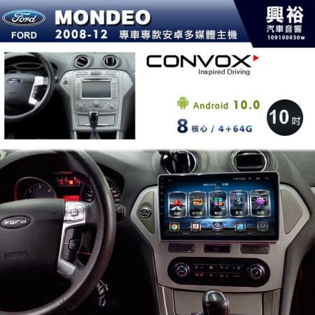 【CONVOX】2008~12年MONDEO專用10吋無碟安卓機*聲控+藍芽+導航+內建3D環景(鏡頭另計)*8核心4+64(GT-4)※倒車選配