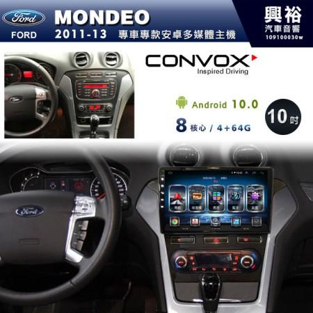 【CONVOX】2011~13年MONDEO專用10吋無碟安卓機*聲控+藍芽+導航+內建3D環景(鏡頭另計)*8核心4+64(GT-4)※倒車選配
