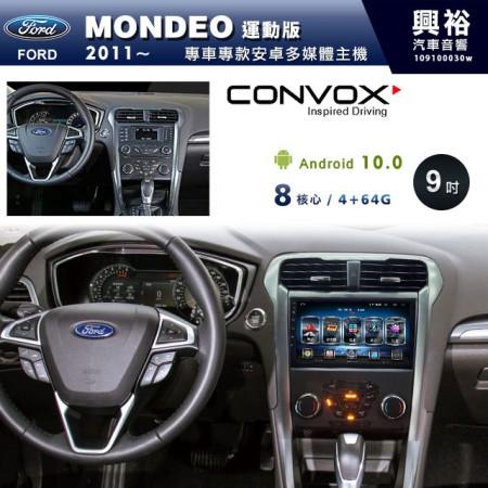 【CONVOX】2011~年MONDEO 運動版專用9吋無碟安卓機*聲控+藍芽+導航+內建3D環景(鏡頭另計)*8核心4+64(GT-4)※倒車選配
