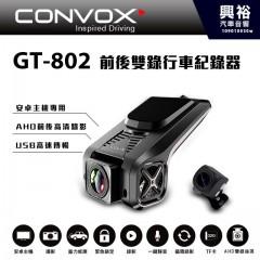 【CONVOX】DVR-GT-802 安卓機專用 前後雙錄行車紀錄器 *需搭配CONVOX安卓機 | 170度廣角 |