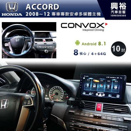 【CONVOX】2008~12年 ACCORD專用 10吋螢幕無碟安卓機*聲控+藍芽+導航+安卓8核心4+64(GT-3)※倒車選配