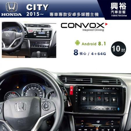 【CONVOX】2015~20年CITY專用10吋螢幕無碟安卓機*聲控+藍芽+導航+安卓*8核心4+64(GT-3)※倒車選配