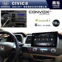 【CONVOX】2006~11年CIVIC8專用10吋螢幕無碟安卓機*聲控+藍芽+導航+安卓8核心4+64(GT-3)※倒車選配