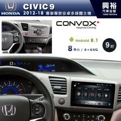 【CONVOX】2012~18年CIVIC9專用9吋螢幕無碟安卓機*聲控+藍芽+導航+安卓*8核心4+64(GT-3)※倒車選配