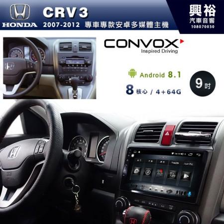 【CONVOX】2007~12年CRV3專用9吋螢幕無碟安卓機*聲控+藍芽+導航+安卓*8核心4+64(GT-3)※倒車選配