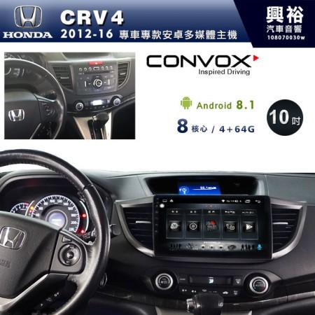 【CONVOX】2012~16年CRV4專用10吋螢幕無碟安卓機*聲控+藍芽+導航+安卓*8核心4+64(GT-3)※倒車選配