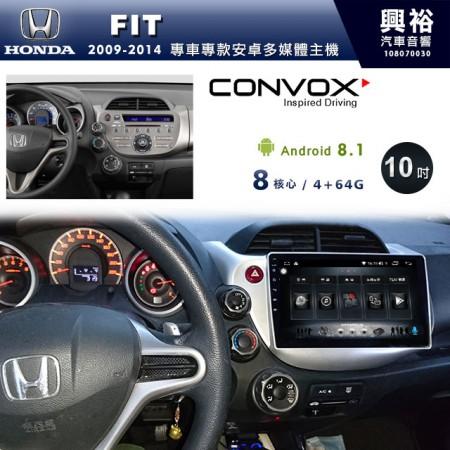 【CONVOX】2009~14年FIT專用10吋螢幕無碟安卓機*聲控+藍芽+導航+安卓*8核心4+64(GT-3)※倒車選配