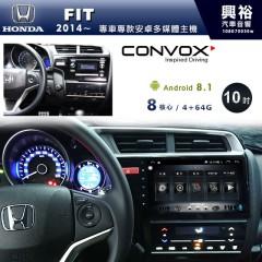 【CONVOX】2014~20年FIT專用10吋螢幕無碟安卓機*聲控+藍芽+導航+安卓*8核心4+64(GT-3)※倒車選配