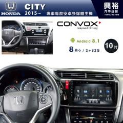 【CONVOX】2015~20年CITY專用10吋螢幕無碟安卓機*聲控+藍芽+導航+安卓*8核心2+32(GT-2)※倒車選配